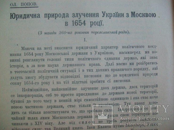 1914 р. Юридична природа злучення України і Москви в 1654 р.