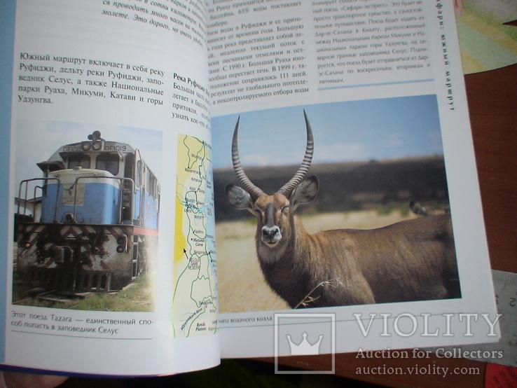 Танзания и Занзибар (путівник) 2009р., фото №5