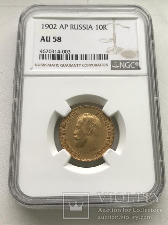 10 рублей 1902 года в AU-58