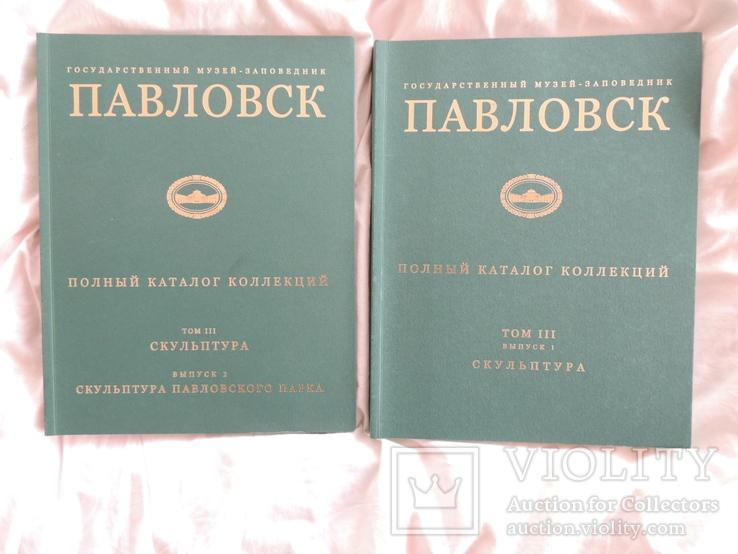 Государственный музей заповедник Павловск
