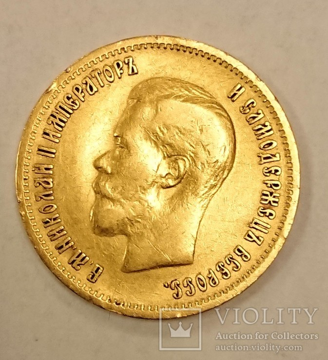 Золотая монета 10 рублей 1899 года (ФЗ) Николай 2