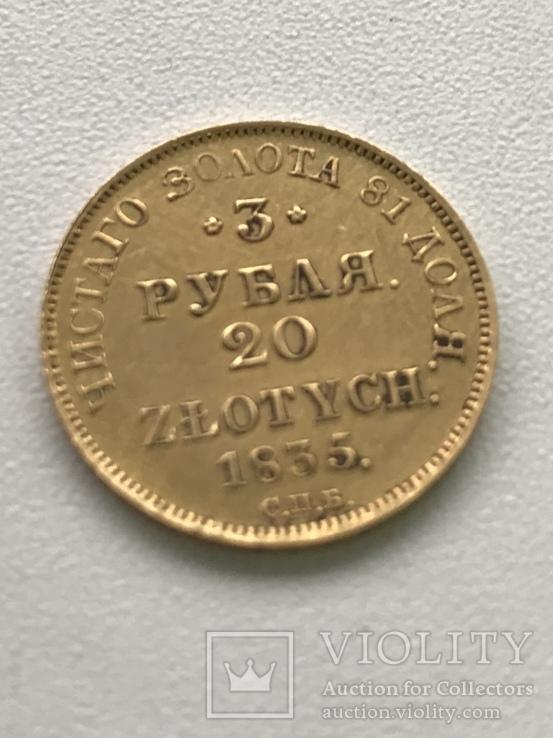 3 рубля 20 злотых 1835 года