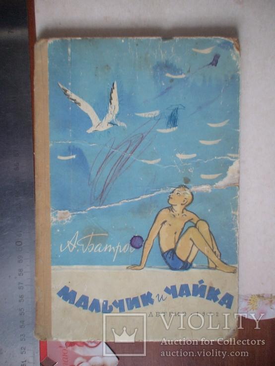 """А. Бастров """"Мальчик и чайка"""" 1962р., фото №2"""