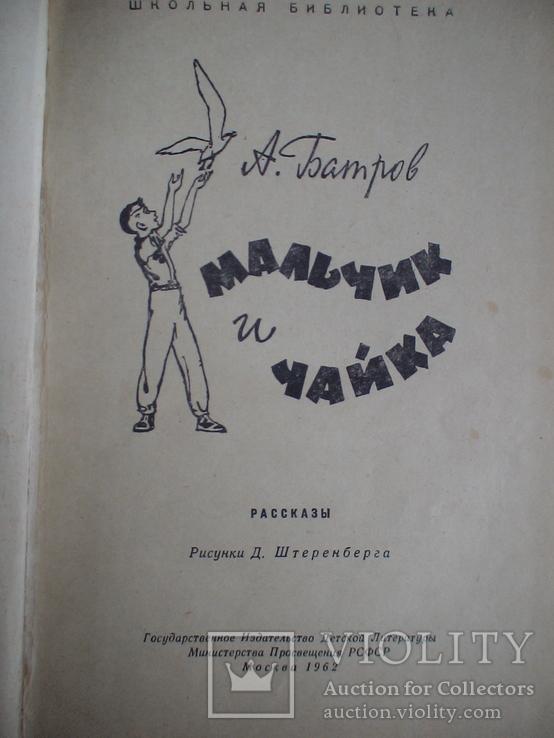 """А. Бастров """"Мальчик и чайка"""" 1962р., фото №3"""