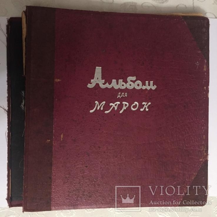 Альбом с марками  с 1921 года  557 шт + несколько разменных альбомов