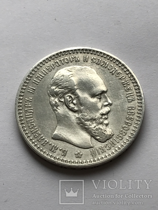 1 рубль 1893 года Александр 3
