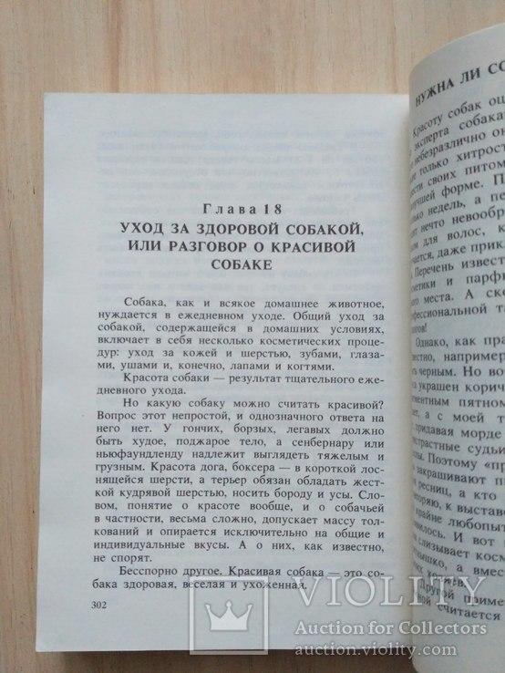 """Баранов """"Здоровье вашей собаки"""" 1989р., фото №4"""