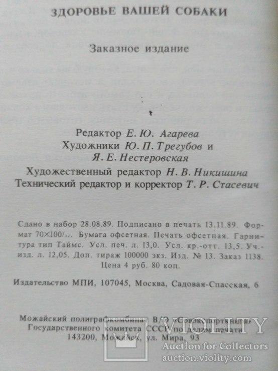 """Баранов """"Здоровье вашей собаки"""" 1989р., фото №5"""