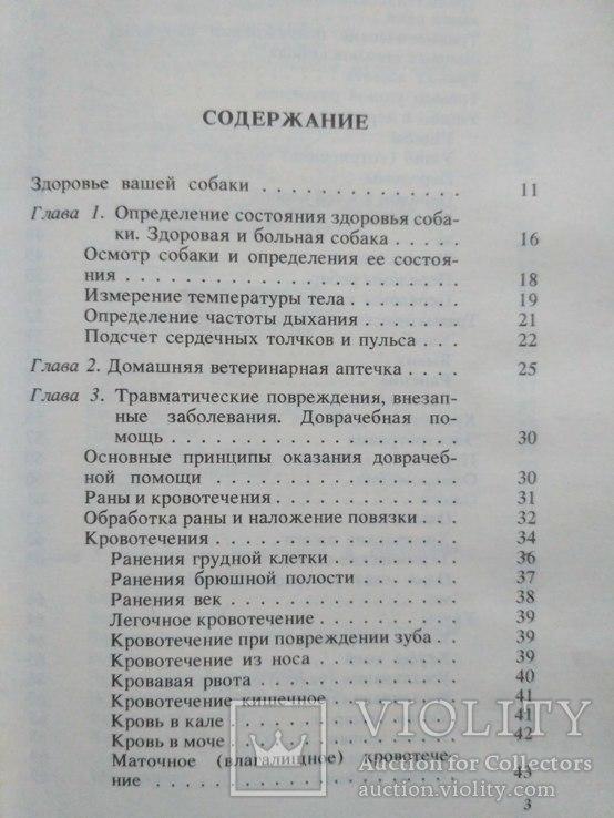 """Баранов """"Здоровье вашей собаки"""" 1989р., фото №10"""