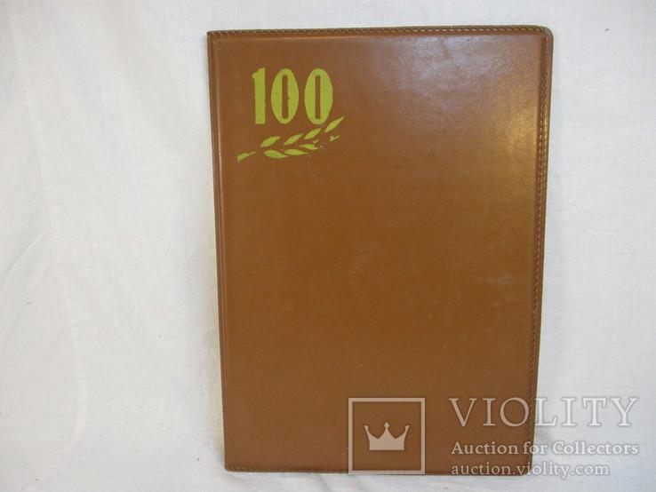 Папка для бумаг 100 юбилей
