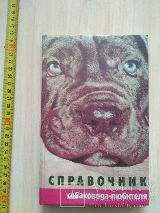 Справочник собаковода любителя, фото №2