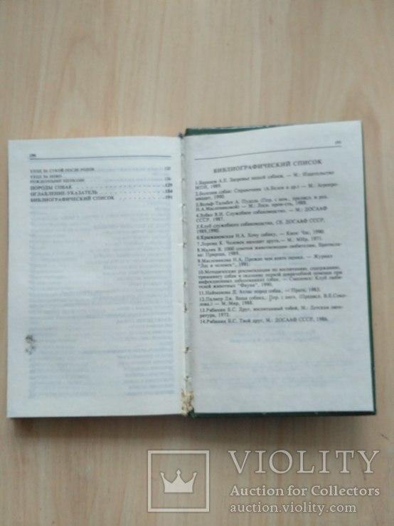 Справочник собаковода любителя, фото №5