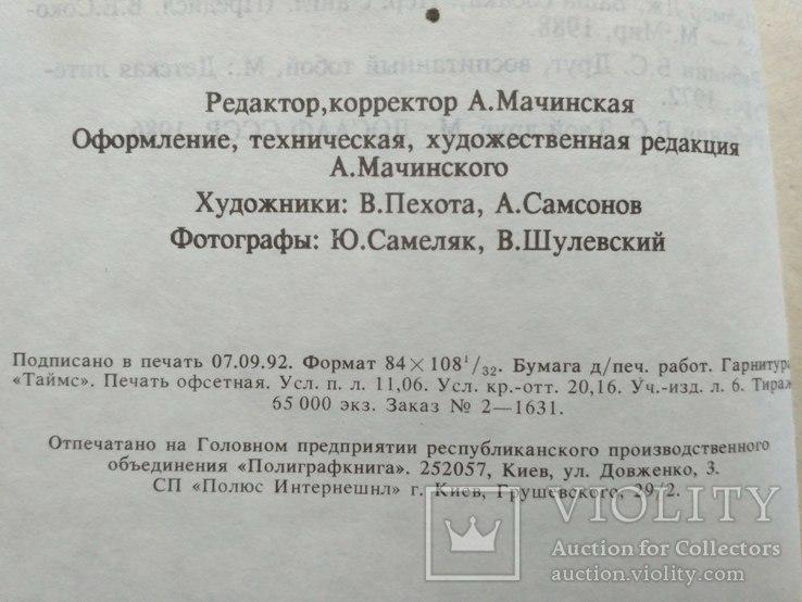 Справочник собаковода любителя, фото №6