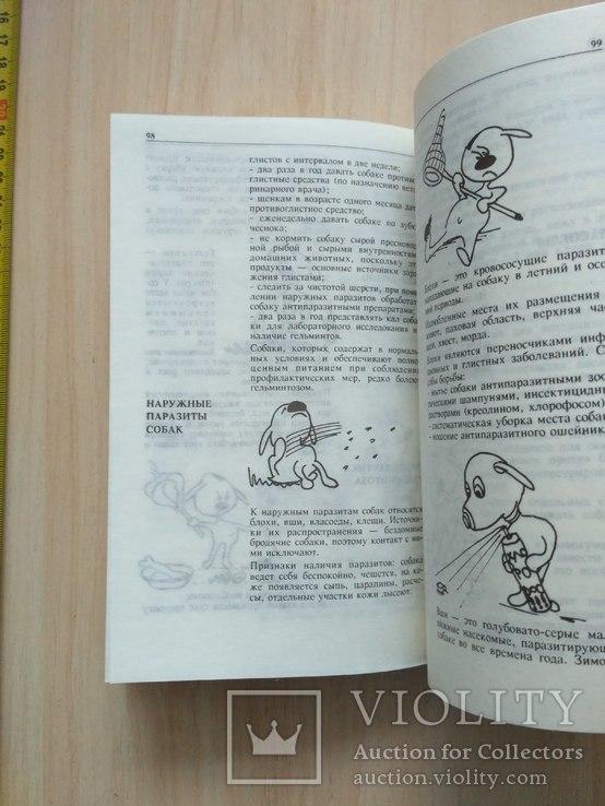 Справочник собаковода любителя, фото №7