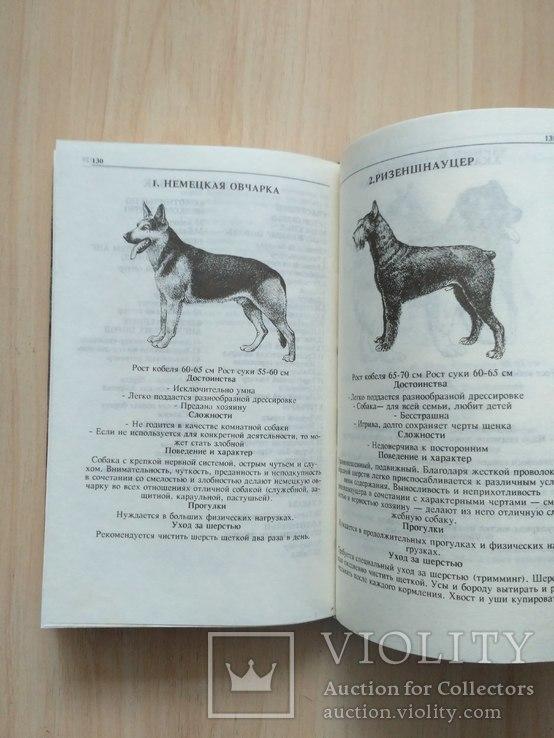 Справочник собаковода любителя, фото №10