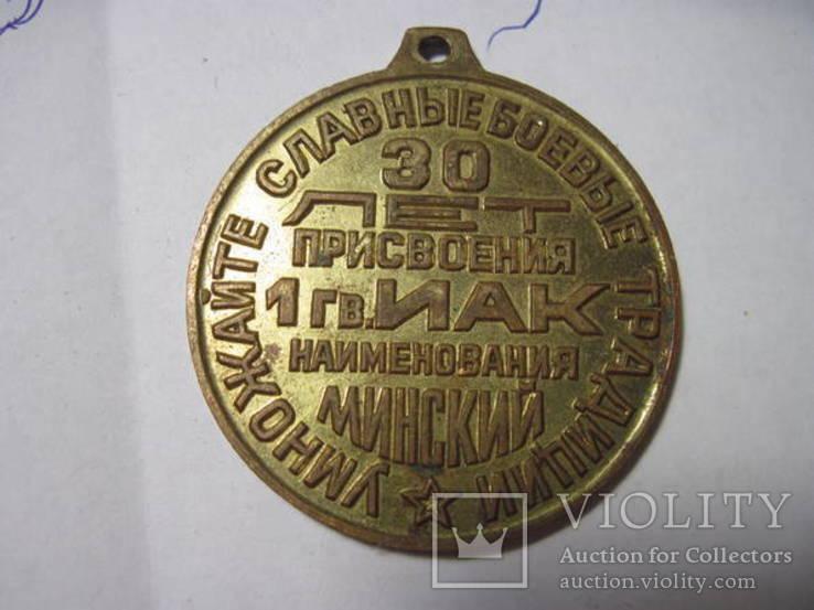 1 гвардейский Минский краснознаменный ИАК, фото №3