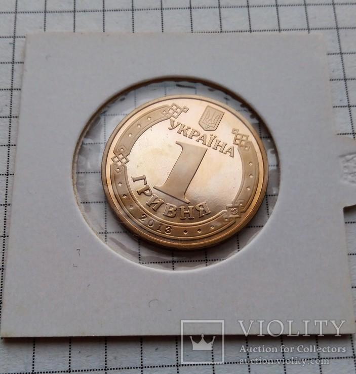 1 гривна 2013 ПРУФ из набора