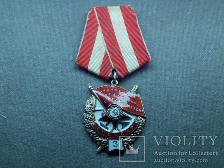 Орден БКЗ 3 награждение 6509