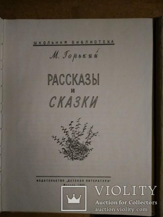 Рассказы Чехов Лесков Горький, фото №3
