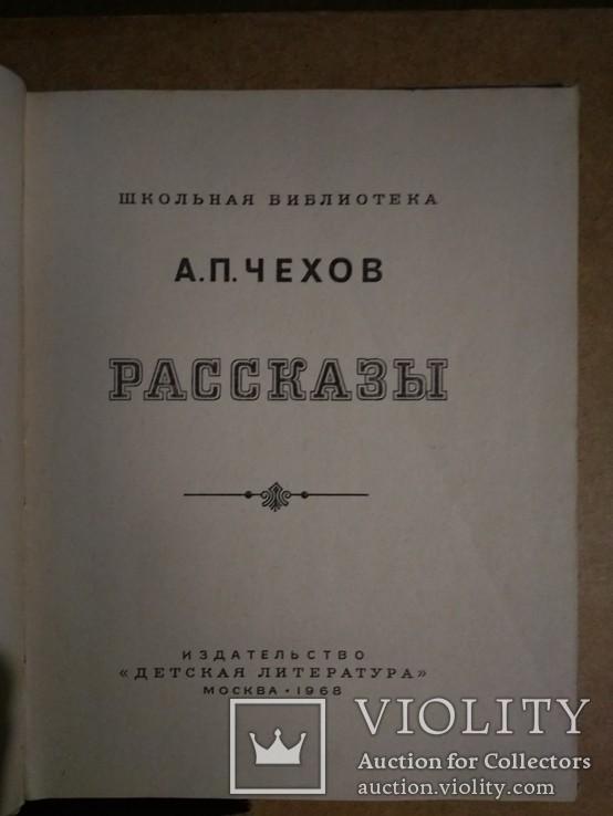 Рассказы Чехов Лесков Горький, фото №4