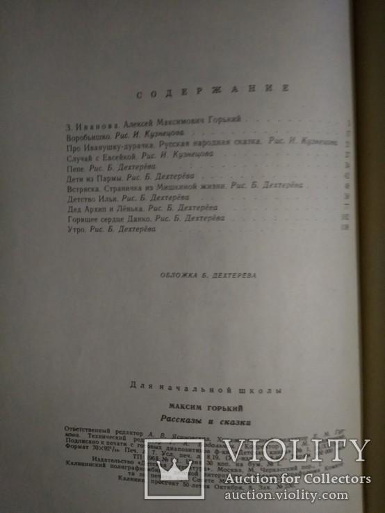 Рассказы Чехов Лесков Горький, фото №11