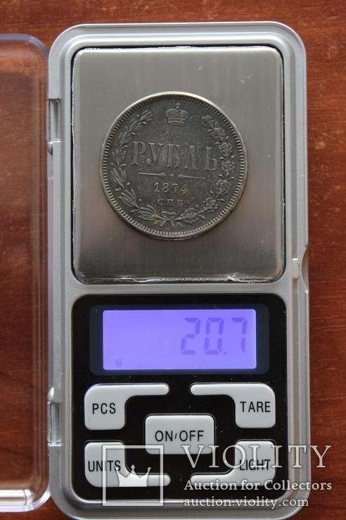 1 рубль 1874 год. копия, фото №3