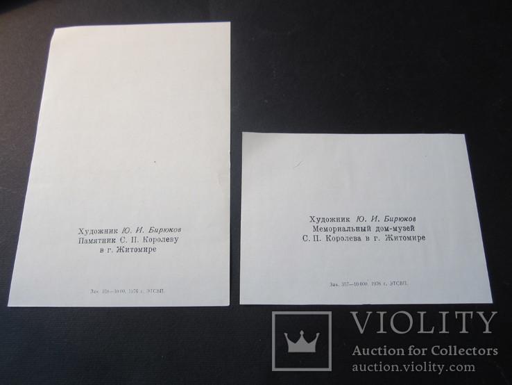 С.П. Королев. СССР. Сувенир. листы. 2 шт. 1976 г., фото №3