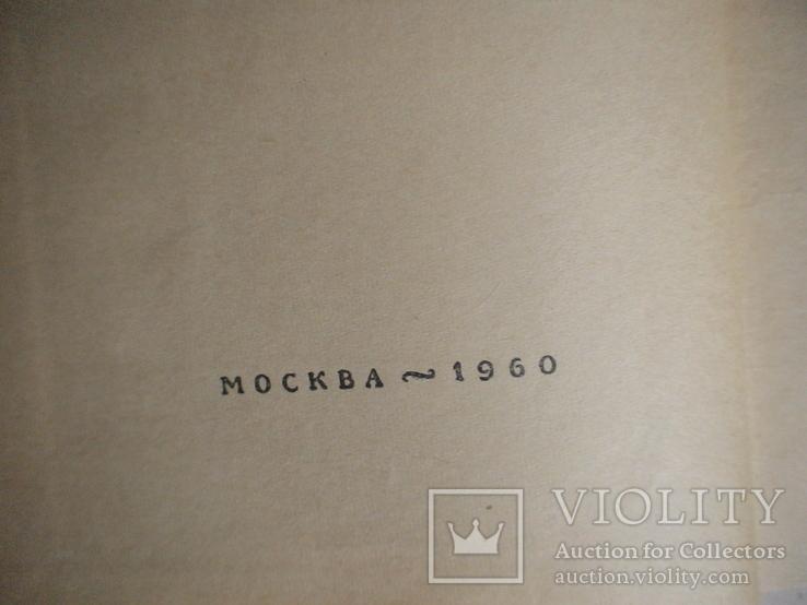 """Рамка Майн Рид """"Отважная охотница"""" 1960р., фото №3"""
