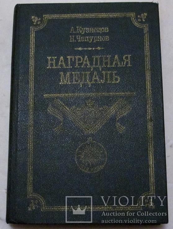 А.Кузнецов Н.Чепурнов Наградная Медаль, фото №2