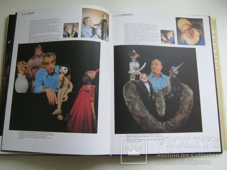 Альбом.Театр кукол., фото №13