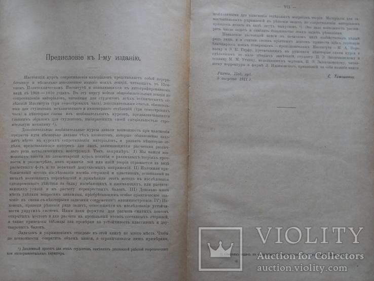 1918 г. Киев. Политех. Институт. Курсъ Сопротивления Материаловъ, фото №5