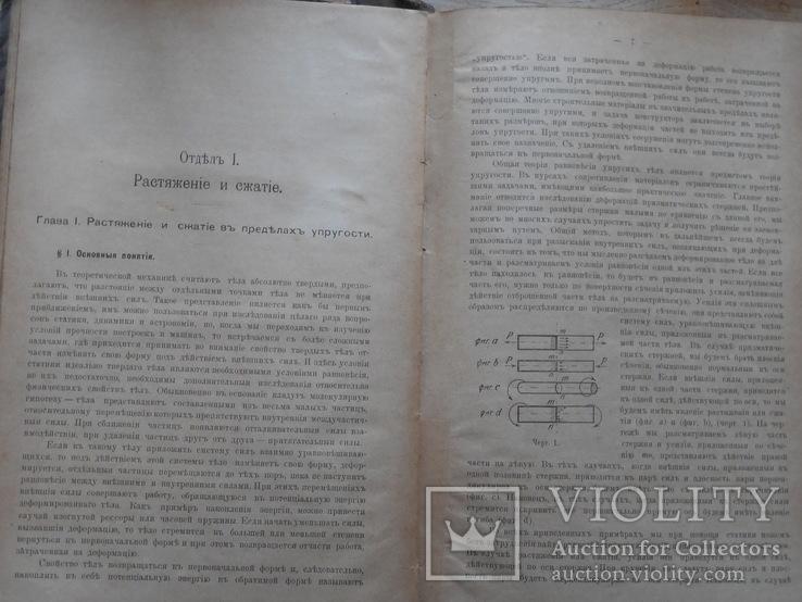 1918 г. Киев. Политех. Институт. Курсъ Сопротивления Материаловъ, фото №6