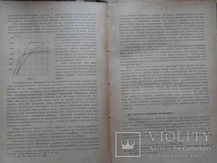 1918 г. Киев. Политех. Институт. Курсъ Сопротивления Материаловъ, фото №7