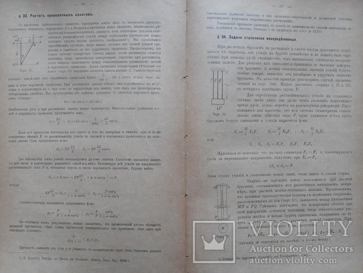 1918 г. Киев. Политех. Институт. Курсъ Сопротивления Материаловъ, фото №9