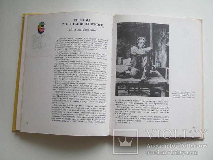 Азбука театра., фото №9