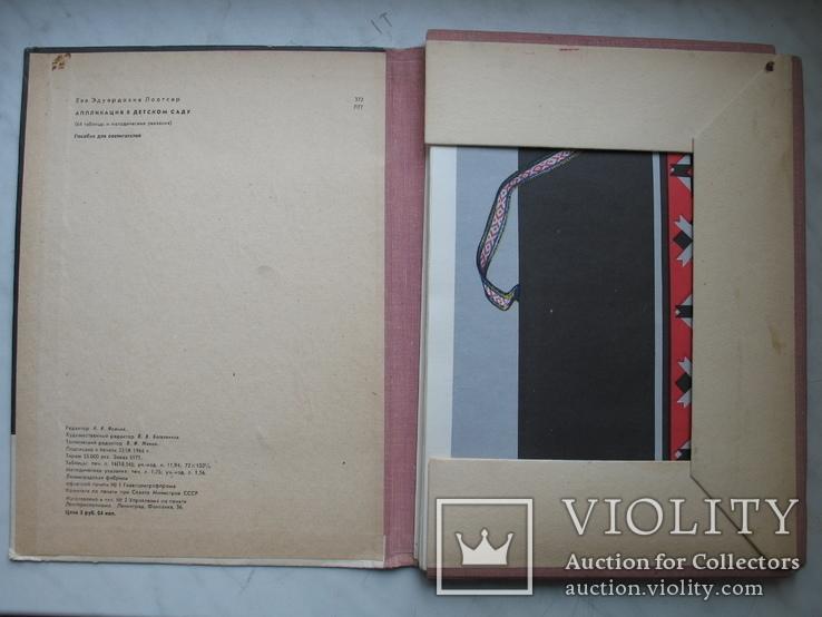 """""""Аппликация в детском саду"""" Е.Лоотсар 1966 г.,тираж 55 000 (64 таблицы), фото №3"""