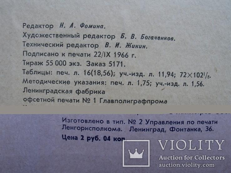 """""""Аппликация в детском саду"""" Е.Лоотсар 1966 г.,тираж 55 000 (64 таблицы), фото №4"""