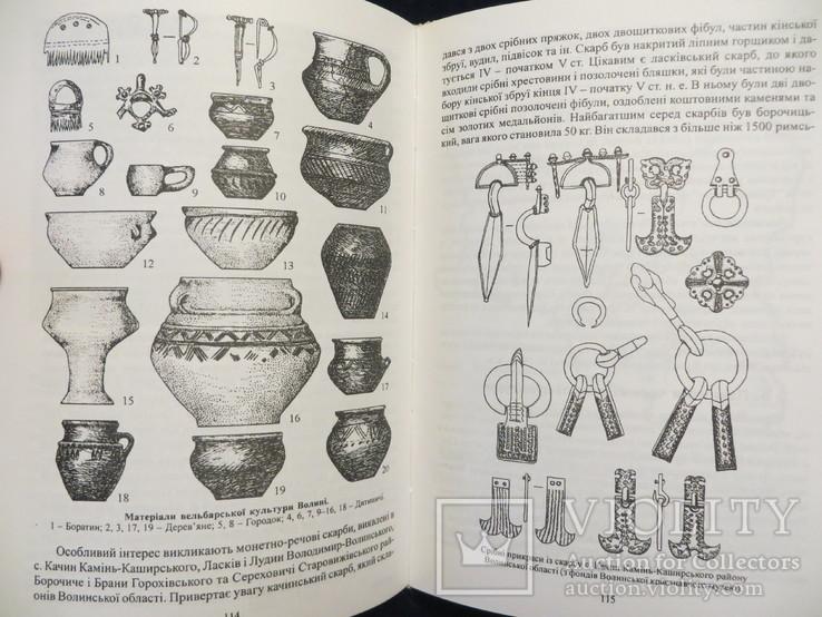 Археологія Волині, фото №5