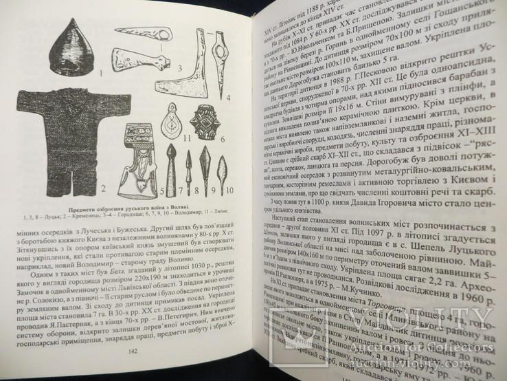 Археологія Волині, фото №6
