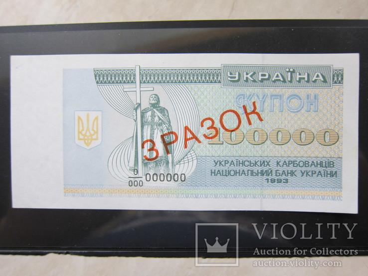 100.000грн 1993г. купон образец
