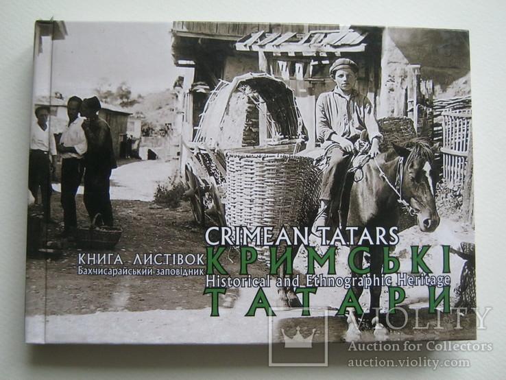 Анимации сердечками, открытка крымские татары