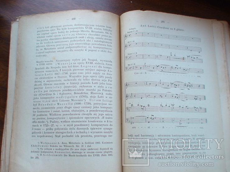 """Dr. Jozef Reizz """"Historja muzyki"""" 1921р. (польська мова), фото №5"""