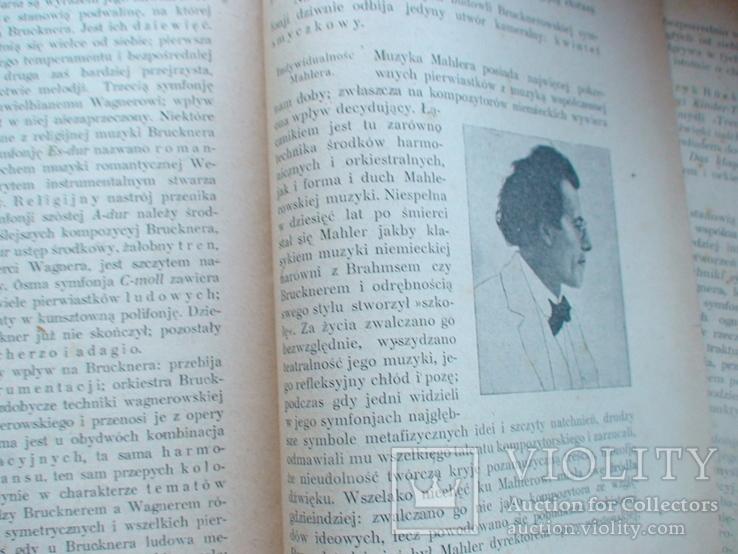 """Dr. Jozef Reizz """"Historja muzyki"""" 1921р. (польська мова), фото №7"""