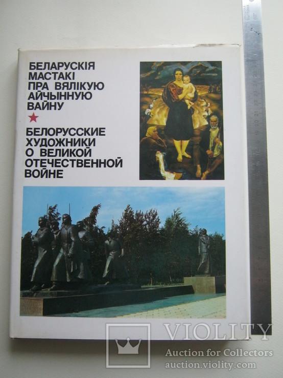 Альбом.Белорусские художники о ВОВ., фото №2