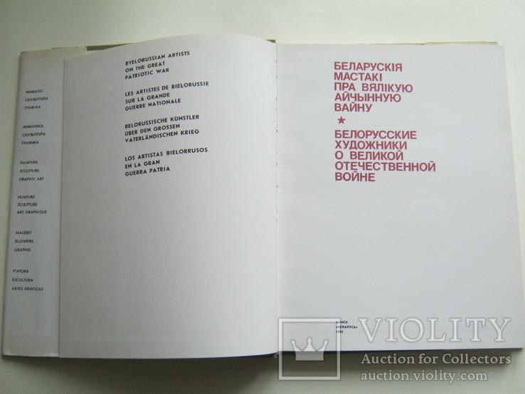 Альбом.Белорусские художники о ВОВ., фото №3
