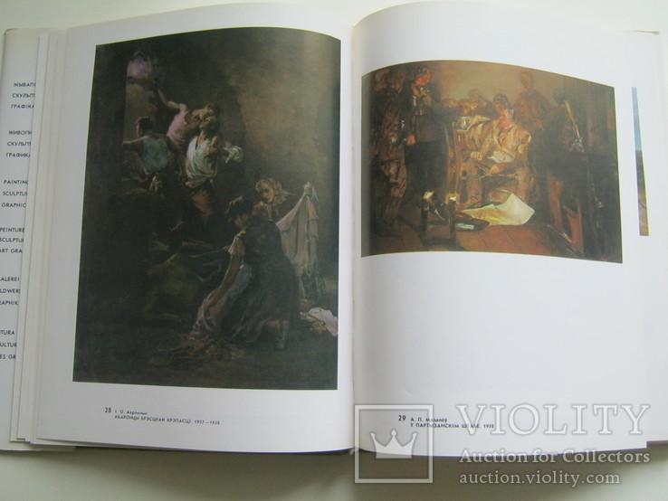Альбом.Белорусские художники о ВОВ., фото №8