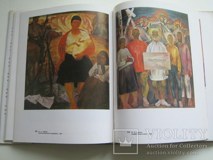 Альбом.Белорусские художники о ВОВ., фото №12