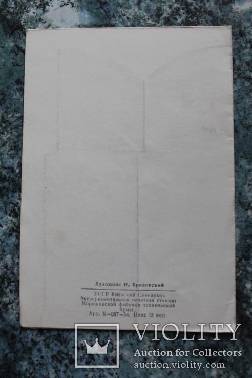 """Открытка """"С праздником"""" 1954 год худ. В.Бродовский, фото №8"""