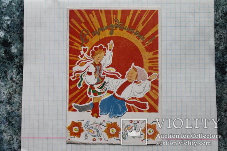 """Открытка """"С праздником"""" 1954 год худ. В.Бродовский, фото №10"""