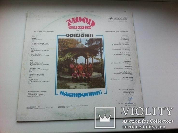"ВИА ""Оризонт""- Настроение 1983, фото №3"